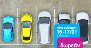 H airtickets® σου κάνει δώρο μία θέση στο Parking του Ελ. Βενιζέλος