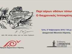 ΠΡΟΣΚΛΗΣΗ Διαχρονικό Μουσείου Λάρισας