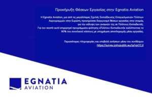 Προκήρυξη θέσεων εργασίας στην Egnatia Aviation
