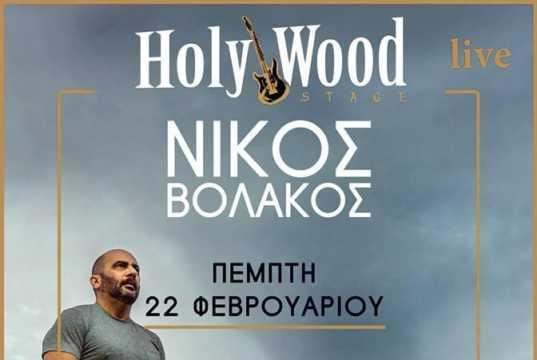 Ο Νίκος Βολάκος την Πέμπτη 22/2 στις 21.30 στο HOLYWOOD
