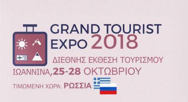 GRAND TOURIST EXPO 2018