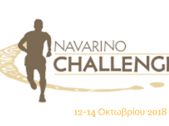 6ο Navarino Challenge