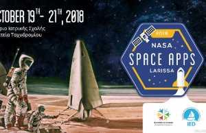 Διαγωνισμός και Συνέδριο της NASA στην Ελλάδα