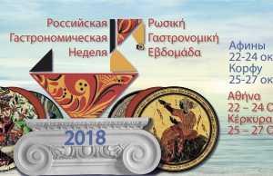 Το Cape Sounio Grecotel Exclusive Resort φιλοξένησε τη Ρωσική Γαστρονομική Εβδομάδα