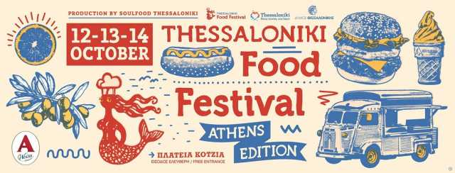 Thessaloniki Food Festival - Athens Edition 2018