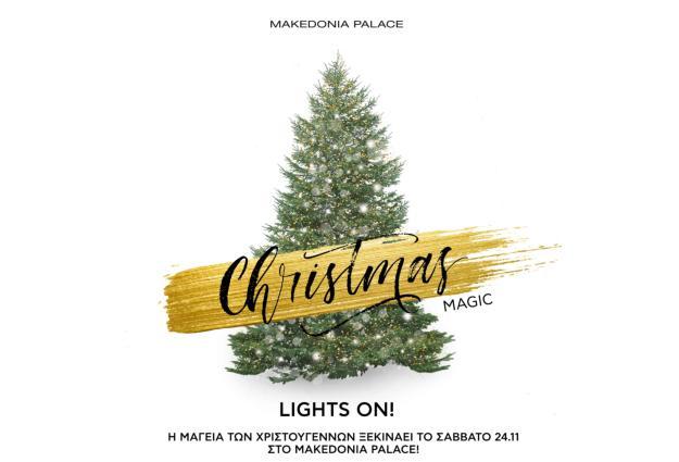 Η μαγεία των Χριστουγέννων ξεκινάει στο... Makedonia Palace!