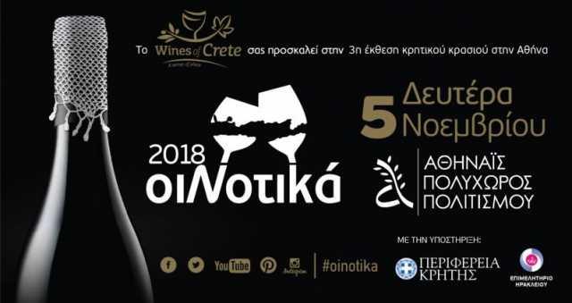 Τα «ΟιΝοτικά» στην Αθήνα!