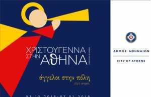 Χριστούγεννα στην Αθήνα - Άγγελοι στην πόλη υποδέχονται το 2019