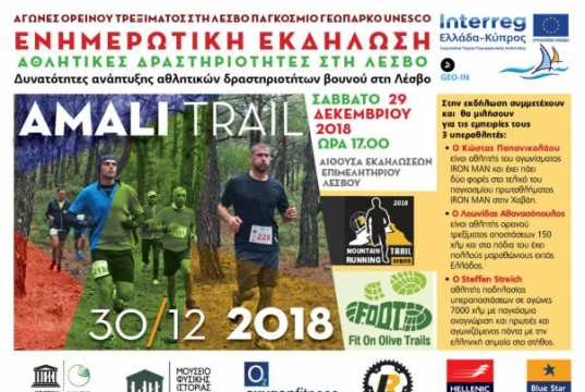 Αγώνες ορεινού τρεξίματος στη Λέσβο