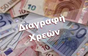 Διαγραφή χρεών