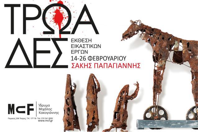 MCF: Έκθεση εικαστικών έργων «Τρωάδες» του Σάκη Παπαγιάννη