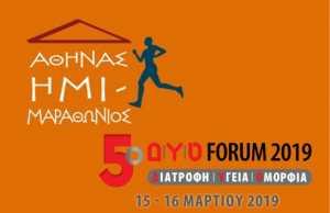 5ο Δ|Υ|Ο FORUM & 8ος Ημιμαραθώνιος Αθήνας: Δύο παράλληλες γιορτές υγείας, αθλητισμού, ευεξίας και ψυχαγωγίας στο κέντρο της πόλης, ανοικτές σε όλους