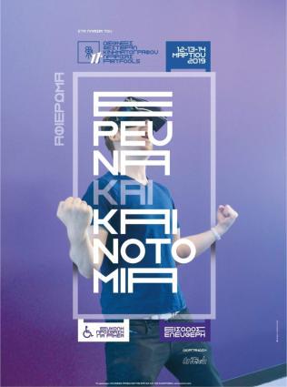 11ο Διεθνές Φεστιβάλ Κινηματογράφου Λάρισας - Artfools