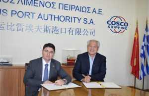 Υπογραφή Μνημονίου Συνεργασίας μεταξύ του λιμένος Πειραιά και των λιμένων Βενετίας και Chioggia για την ενίσχυση των εμπορευματικών ροών