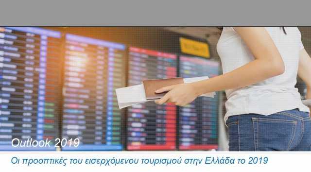 ΙΝΣΕΤΕ: «Outlook 2019 - οι προοπτικές του εισερχόμενου τουρισμού στην Ελλάδα το 2019»