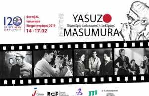 Φεστιβάλ Ιαπωνικού Κινηματογράφου 2019