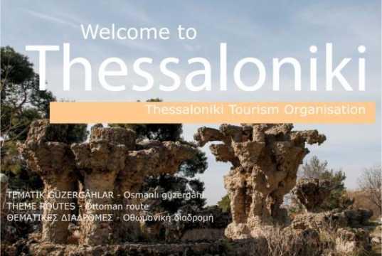 Τρίγλωσσο οδηγό ( Ελληνικά, Τούρκικα, Αγγλικά) για τα μνημεία της Οθωμανικής διαδρομής εξέδωσε ο Οργανισμός Τουρισμού Θεσσαλονίκης
