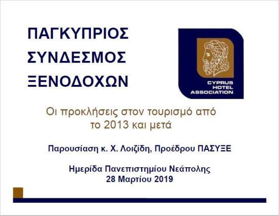 Παρουσίαση του Προέδρου του ΠΑΣΥΞΕ, κ. Χάρη Λοϊζίδη, στην Ημερίδα του Πανεπιστημίου ΝΕΑΠΟΛΗΣ στη Λεμεσό