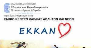 ΣΕΓΑΣ και ΕΚΚΑΝ φροντίζουν την καρδιά των δρομέων του Ημιμαραθωνίου Αθήνας