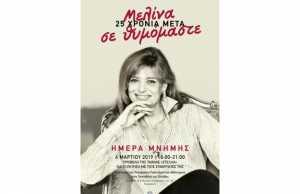 25 χρόνια μετά, Μελίνα σε θυμόμαστε