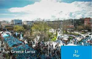 Run Greece 2019 Άνοιξαν οι εγγραφές για τον αγώνα της Λάρισας