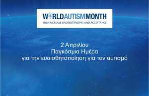 Παγκόσμια Ημέρα για την ευαισθητοποίηση για τον αυτισμό
