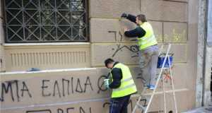This is Athens-Polis για καθαρισμό του Ιστορικού Κέντρου από μουτζούρες και παράνομες αφίσες και για δημιουργικές παρεμβάσεις στις γειτονιές
