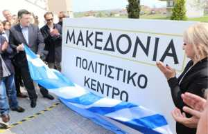 Ο Περιφερειάρχης Κεντρικής Μακεδονίας Απόστολος Τζιτζικώστας εγκαινίασε το Πολιτιστικό Κέντρο Πιερίας στην Καρίτσα