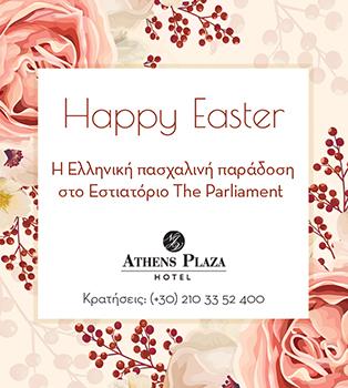 Η Ελληνική πασχαλινή παράδοση στο The Parliament του NJV Athens Plaza