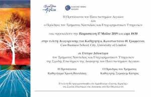 Επετειακή Εκδήλωση του Τμήματος Ναυτιλίας και Επιχειρηματικών Υπηρεσιών για τον εορτασμό των 20 χρόνων από την ίδρυσή του