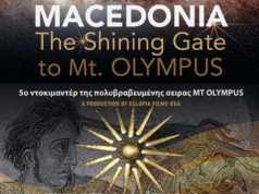 «Μακεδονία, η λαμπερή πύλη του Ολύμπου»: Προβολή ντοκιμαντέρ υπό την αιγίδα του Film Office της Περιφέρειας Κεντρικής Μακεδονίας