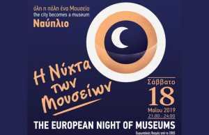 H Νύχτα των Μουσείων στο Nαύπλιο
