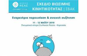 Σχέδιο Βιώσιμης Κινητικότητας (ΣΒΑΚ) Δήμου Κέας