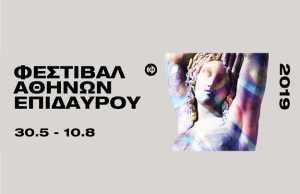 Φεστιβάλ Αθηνών Επιδαύρου 2019