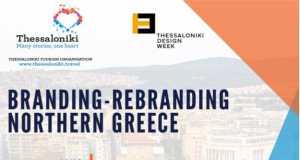 Πρόσκληση σε εκδήλωση: Branding - Rebranding Northern Greece