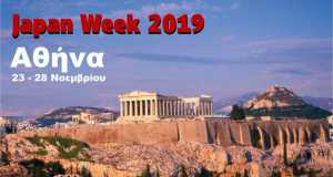 Η Αθήνα ανέλαβε τη διοργάνωση Japan Week 2019, από τις 23 έως τις 28 Νοεμβρίου