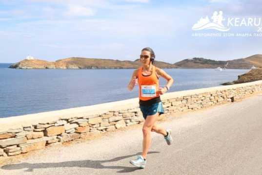 Kea Run 2019 - 19 Μαΐου 2019 Ελάτε να τρέξουμε μαζί στο κοντινό κυκλαδονήσι! Είναι για καλό σκοπό!