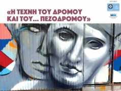 Πρόγραμμα Πιλοτικής Αναβάθμισης Εμπορικού Τριγώνου του δήμου Αθηναίων