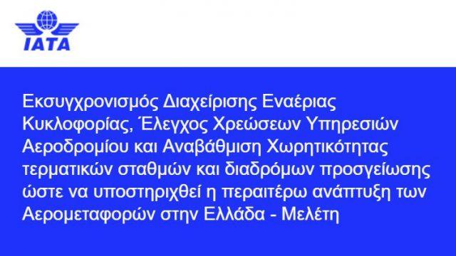 ΙΑΤΑ: Εκσυγχρονισμός για να υποστηριχθεί η περαιτέρω ανάπτυξη των Αερομεταφορών στην Ελλάδα - Μελέτη