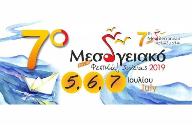 Μεσογειακό Φεστιβάλ Σητείας