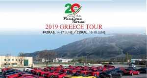 "FERRARI Club ""Passione Rossa"" στην Ελλάδα"