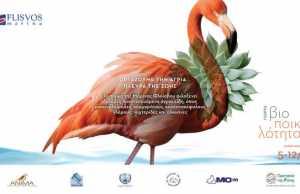 Η Μαρίνα Φλοίσβου γιορτάζει την «άγρια πλευρά» της ζωής