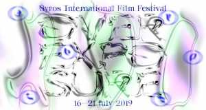 7ο Διεθνές Φεστιβάλ Κινηματογράφου της Σύρου (SIFF)
