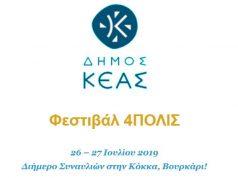 Φεστιβάλ 4ΠΟΛΙΣ