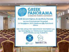 Τα μεγαλύτερα τουριστικά γραφεία για τον Εναλλακτικό Τουρισμό από 22 χώρες στην 1η έκθεση GREEK PANORAMA, 14 Νοεμβρίου 2019