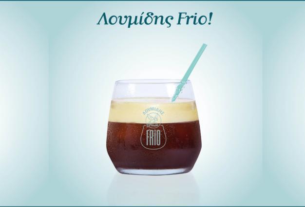 ΛΟΥΜΙΔΗΣ: Frio Νέα πρόταση στους κρύους καφέδες από τον Λουμίδης Παπαγάλος