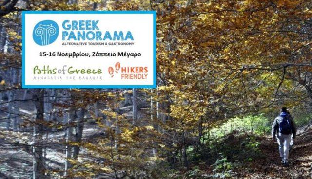 H Paths of Greece και η Hikers Friendly Hotels στην 1η GREEK PANORAMA στο Ζάππειο για τον Εναλλακτικό Τουρισμό