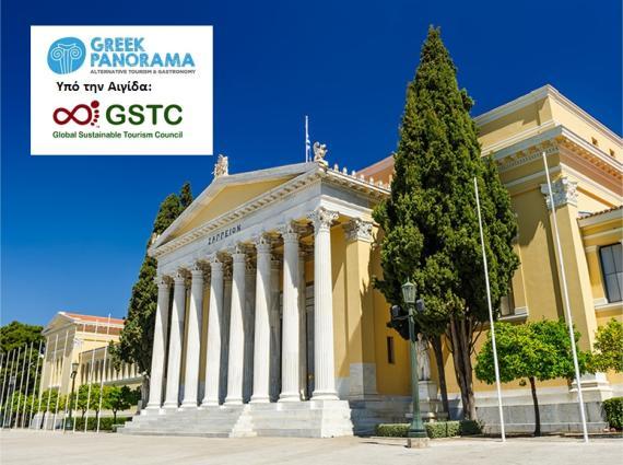 Το Παγκόσμιο Συμβούλιο Αειφόρου Τουρισμού (GSTC) στην Έκθεση GREEK PANORAMA στο Ζάππειο για τον Εναλλακτικό Τουρισμό