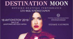 Μουσικο-θεατρική παράσταση από τη Margarita Tsoukarelas για την αυγουστιάτικη Πανσέληνο στο Διαχρονικό Μουσείο Λάρισας