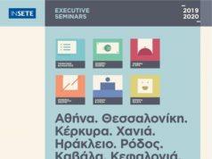 ΙΝΣΕΤΕ: 80 σεμινάρια για την εκπαιδευτική χρονιά 2019-2020